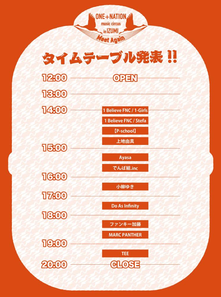 timetable_full