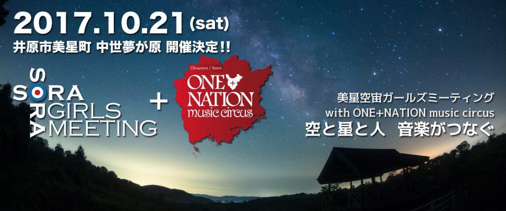 ONE+NATION music circus @岡山県井原市美星町